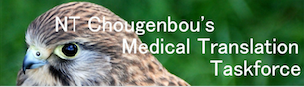 NT Chougenbou's Medical Translation Taskforce